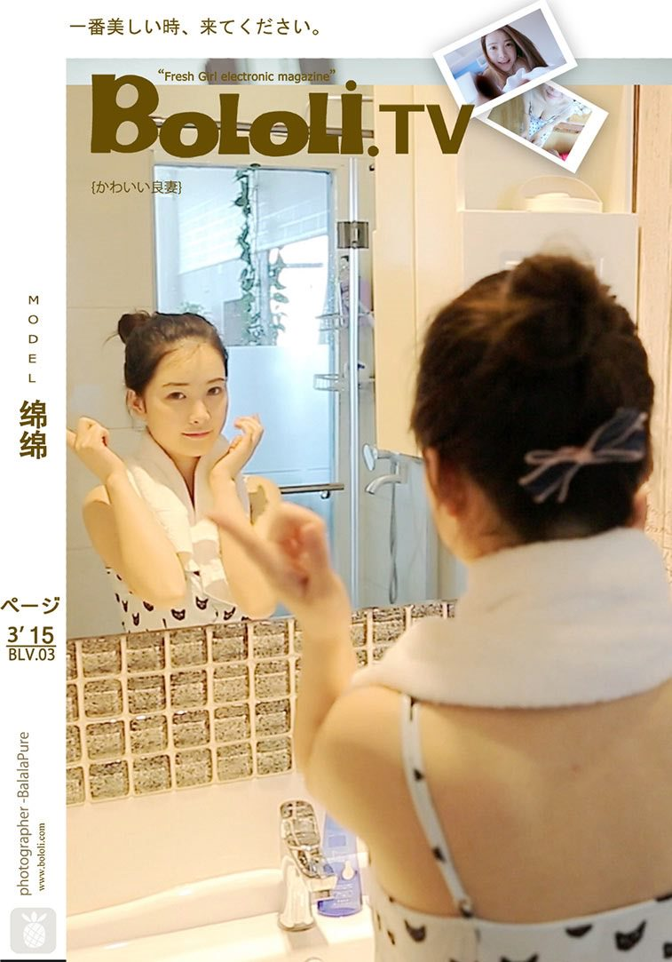 [BoLoLi波萝社] 2017.07.26 BLV003 这是你的绵绵 Kimoe-沈欣雨 [1V-454M]